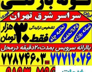 لوله باز کنی و بازکن امام حسین نارمک فرجام پیروزی
