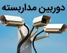 خرید دوربین های مدار بسته و دزدگیر اماکن