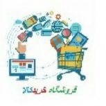 فروشگاه خرید کالا اینترنتی