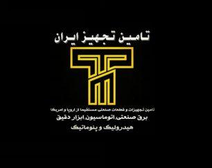 تامین تجهیز ایران برق صنعتی