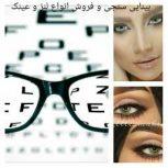 بینایی سنجی و معاینه چشم فروش انواع لنز و عینک