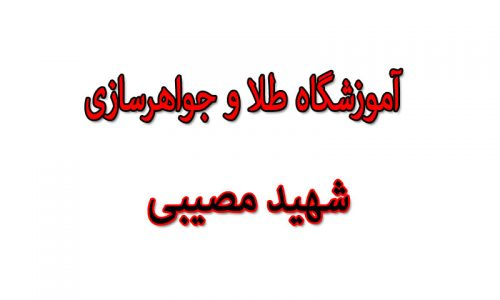 آموزشگاه طلا و جواهر سازی شهید مصیبی