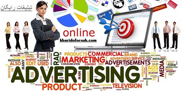 آگهی و تبلیغات برگ برنده در فروش