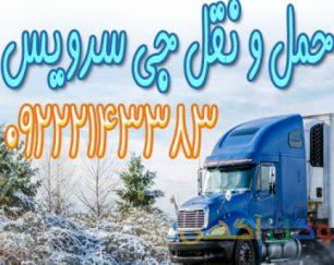حمل و نقل یخچالداران کرمانشاه