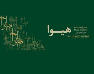 آموزشگاه موسیقی شرق تهران