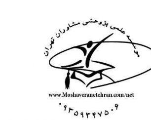 موسسه پژوهشی تهران مشاور