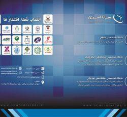 خدمات اسکن اسناد و مدارک انبوه