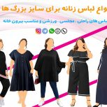 انواع لباس زنانه برای سایز بزرگ ها