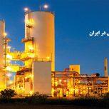 بزرگترین تولیدکننده گاز کربنیک