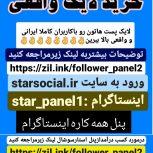 پنل فروش خدمات شبکه های اجتماعی