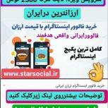 فروش خدمات شبکه های اجتماعی